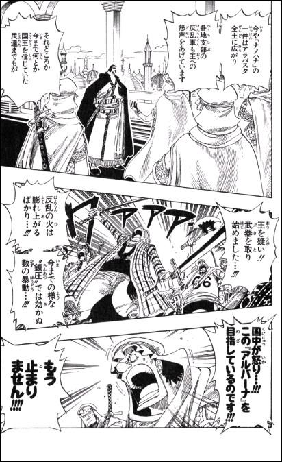 ONE PIECE 172-10