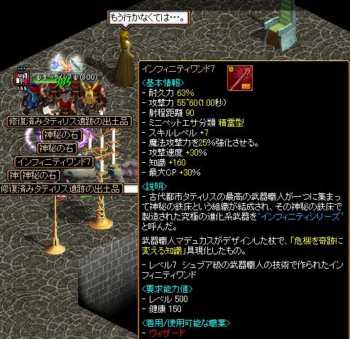 2012/9/29 IF7ワンド入手