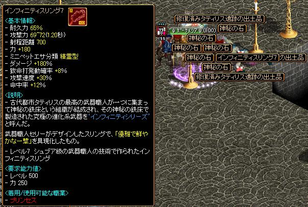 2012/9/30 IF7スリング入手