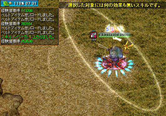 剣士4次700Lv