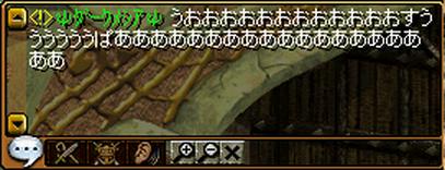 ロシペル城鏡3叫び