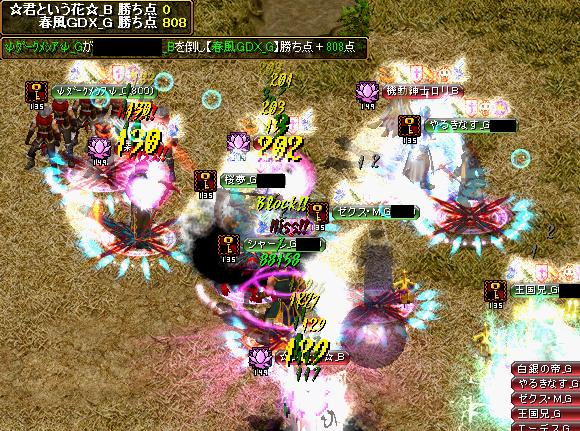 vs君という花3