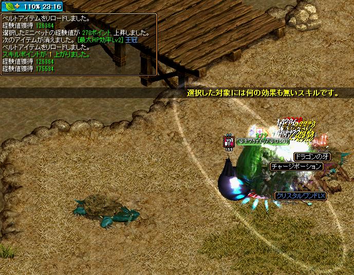 剣士750達成