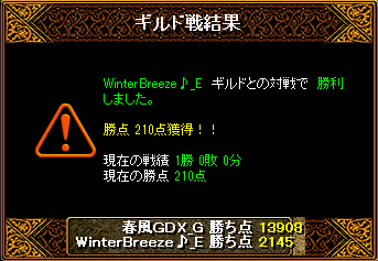 vs WinterBreeze♪_E3