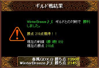 vs WinterBreeze♪_E3