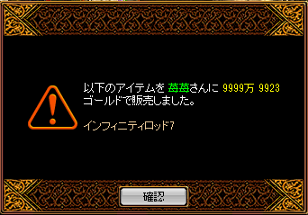 IF7リトル売却1
