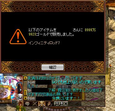 IF7リトル売却2