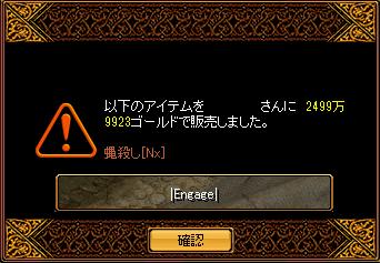蝿殺しNx売却