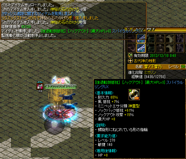 致命+KO指ドロップ