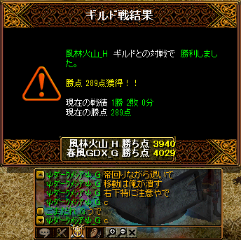 vs風林火山3