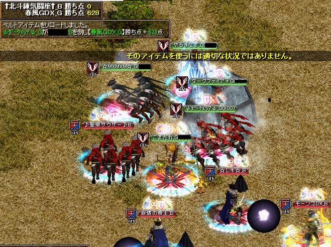 vs北斗連気闘座_B2