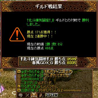 vs北斗連気闘座_B3