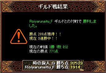 vs Roiyarunaitu2