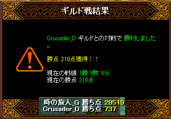 vs Crusader2