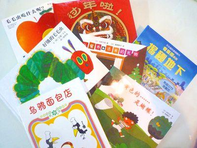 中国語の絵本。