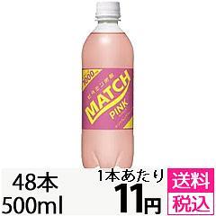 ビタミンマッチ