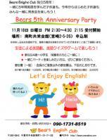 party案内