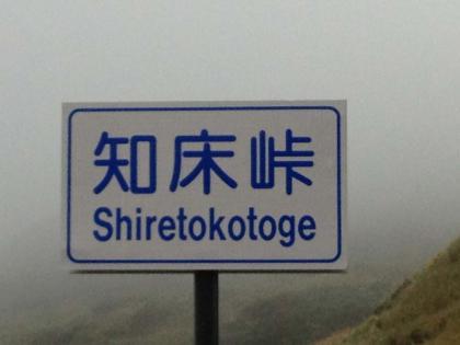2012hokkaido_18_10.jpg