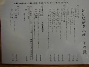 皐月 め3.