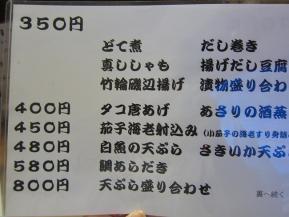 あうん め 5.