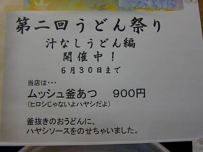 爽 め 2