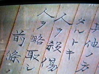 JAPANデビュー 匪徒刑罰令