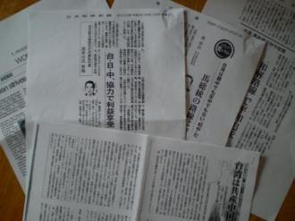 527 日本各界へ配布する国民党宣伝の投稿記事のコピー。民進党の徹底批判が散