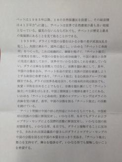 長尾氏FBより3
