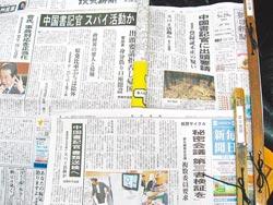 大使館 日本各大媒體29日紛紛報導有關中國大陸駐日外交官似#28041;嫌從事間諜活動而倉促離日