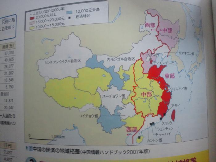 教科書 東書「地理A」DSC_0216_convert_20120621132810
