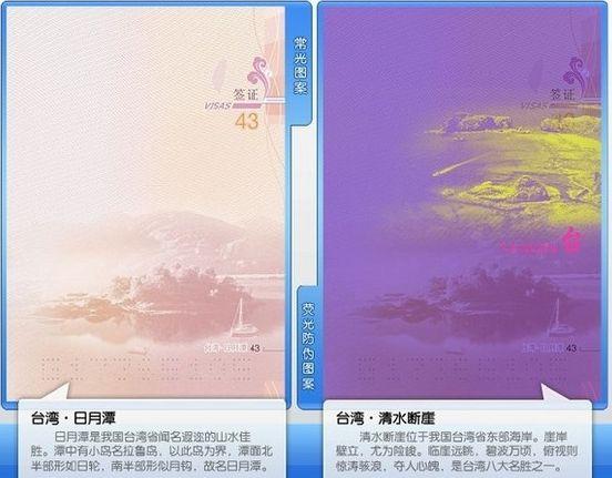 中國新旅券news_2__481700267
