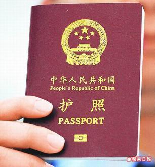 中國新旅券LB10_001