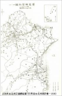 尖閣地図 1936年台北州交通網絡圖