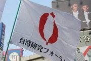 台湾研究論壇旗
