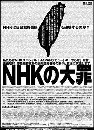 NHK「JAPANデビュー」集団訴訟で...