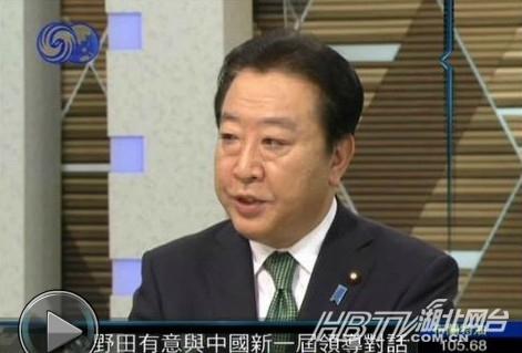 尖閣 野田表示希望通过冷静对话使两国对立降温