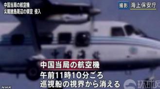 尖閣 領空侵犯NHK