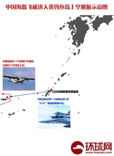 尖閣領空侵犯2012121495411