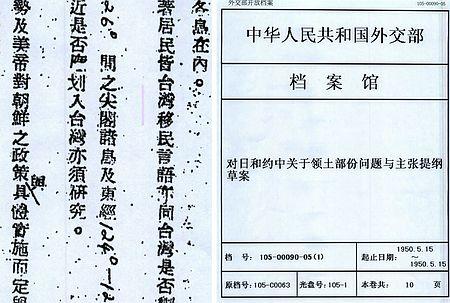 尖閣 時事=中共文書0121227at23_p