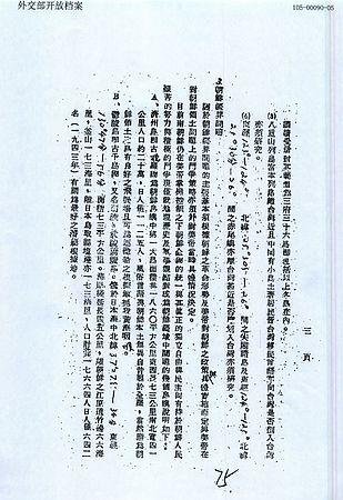 尖閣 50年文書 0121227at45_p
