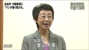 仙台パンダ images (1)