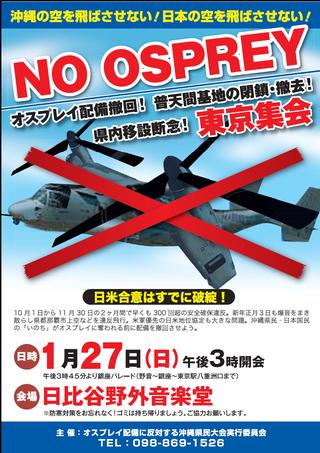 25125 東京集会チラシ事務局