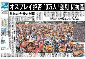250131 沖縄タイムス120910