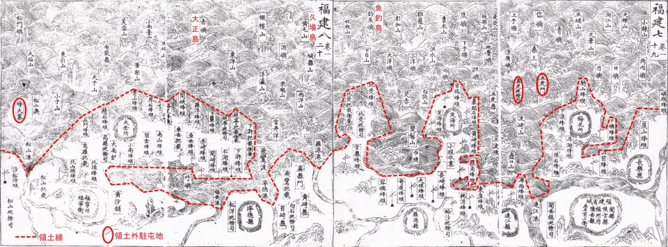 尖閣 籌海図編の「沿海山沙図」(四庫全書、台湾商務印館)。尖閣諸島は中央上部にある。赤色は石井准教授が挿入。