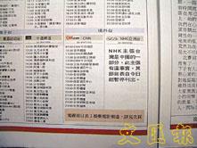 自由時報NHK削除[2004-07-30~]