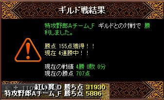 RedStone 13.03.07[05]