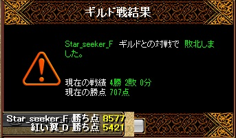 RedStone 13.03.11[03]