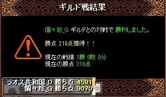 RedStone 13.03.14[04]