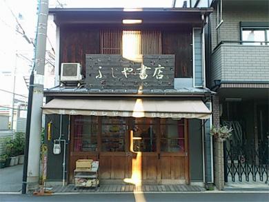987ふじや書店2