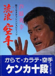 ASHIHARA-sasurai-karate.jpg